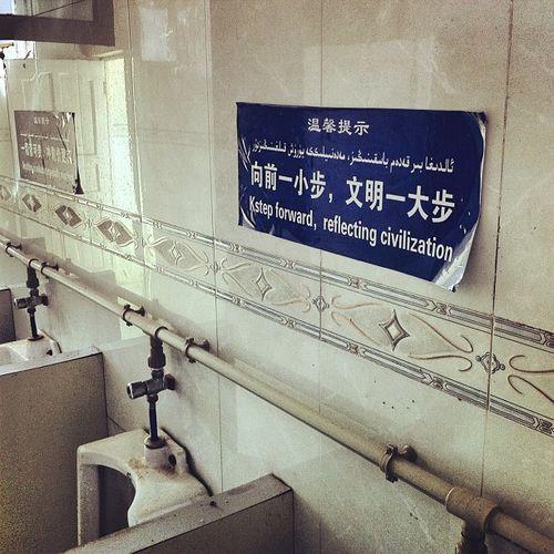 Toilet signs - Turpan (Xinjiang - China) China Lostintranslation