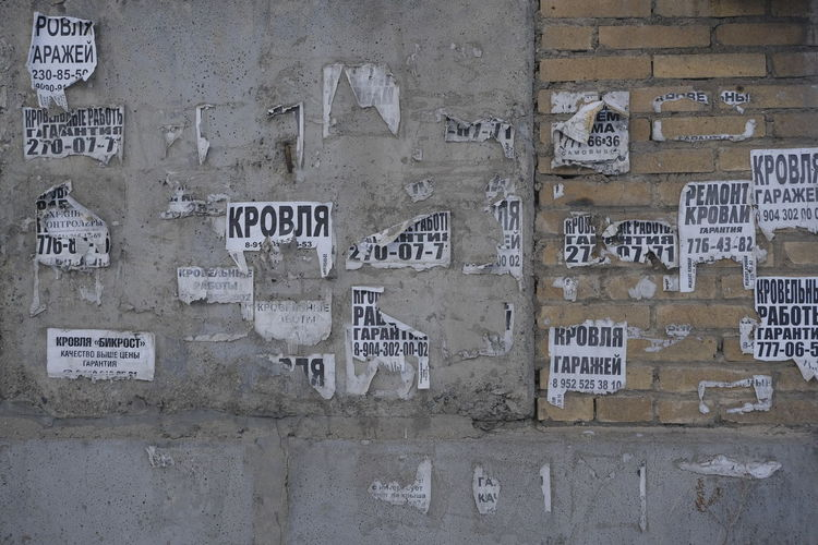 Text on wall