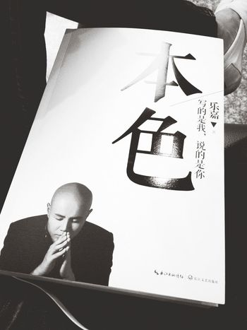 Love this bold man! The first thing that I bought when I first arrived in china. Airport China Catching A Flight