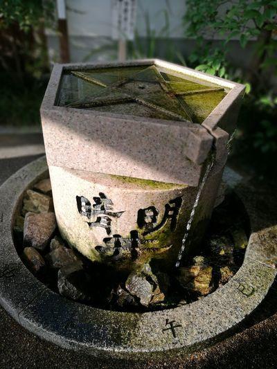 HuaweiP9 晴明神社 HuaweiP9Photography Japanese Culture Japanese Temple Huawei Photography Huaweiphotography Kyoto