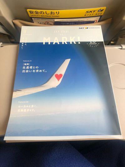 機内誌「MARK! 9月号」。福岡と北海道特集でした。 北海道、今は大変ですがまた行きます☆ #スカイマーク #SKYMARK Skymark Airlines Skymark Communication Text Western Script Travel Air Vehicle No People Airplane