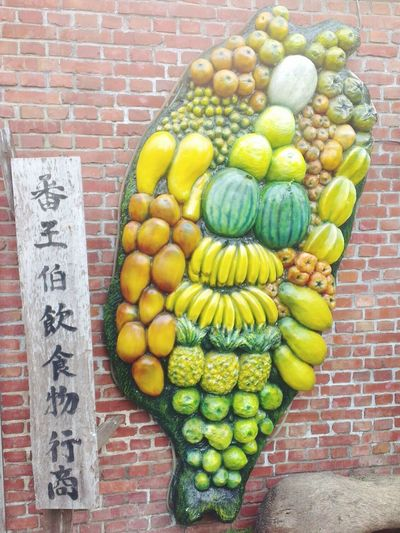 水果寶島~ 番王伯飲食物行商 安平老街 安平區 台南市