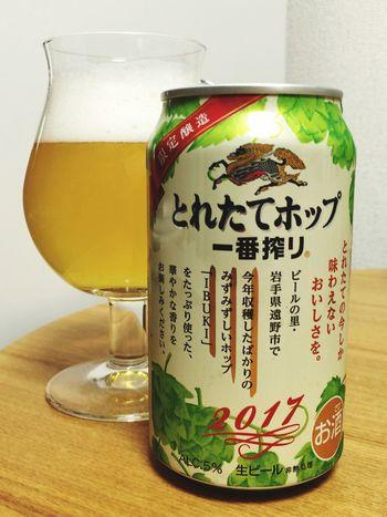 とれたてホップ一番搾り頂き( ^ ^ )/■ Beer 麦酒 ビール