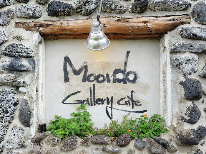 델문도 서우봉해변 함덕해수욕장 카페 델문도 Gallery Delmoondo Cafe Beach Relaxed