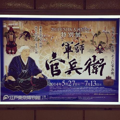 軍師官兵衛 特別展 江戸東京博物館 上野駅1番線ホーム 電飾看板 交通広告