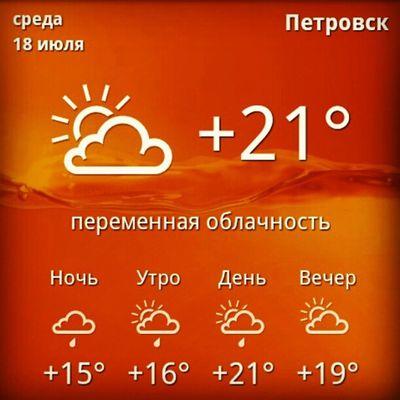 петровск Yandex Погода саратовская температура 20.07.2012