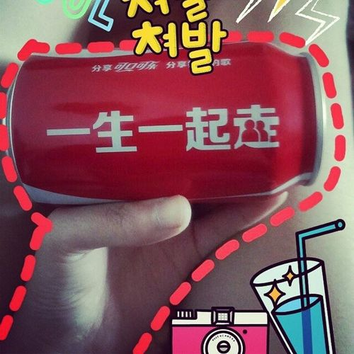 可口可乐 一生一起走❤