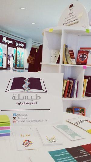 شاركونا في طيسلة بمركز غرناطة ب الرياض