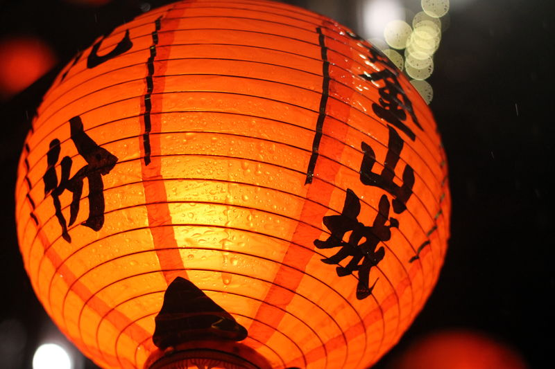 Close-Up Of Illuminated Chinese Lantern Hanging At Night