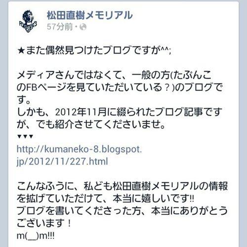 松田直樹メモリアル公式Facebookにうちのブログの紹介が!!!記念 Fmarinos Yamaga