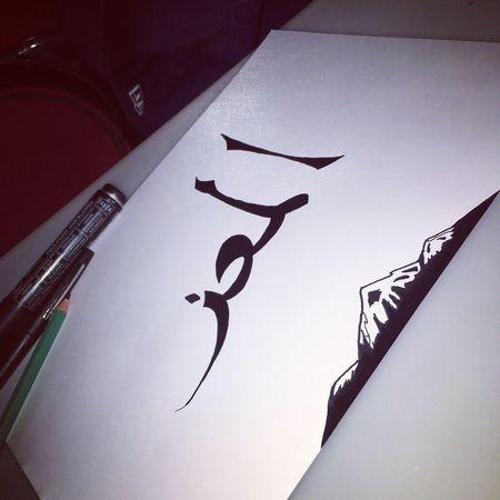 Hello World Taking Photos Enjoying Life Hi! Drawing Calligraphic Calligraphie Draw Allah