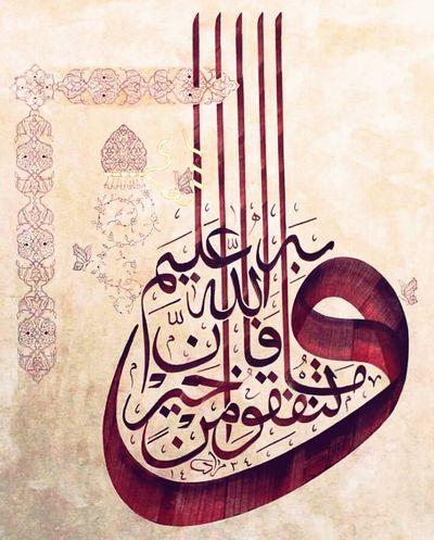 ıslam♥ Muslim Iman Hat