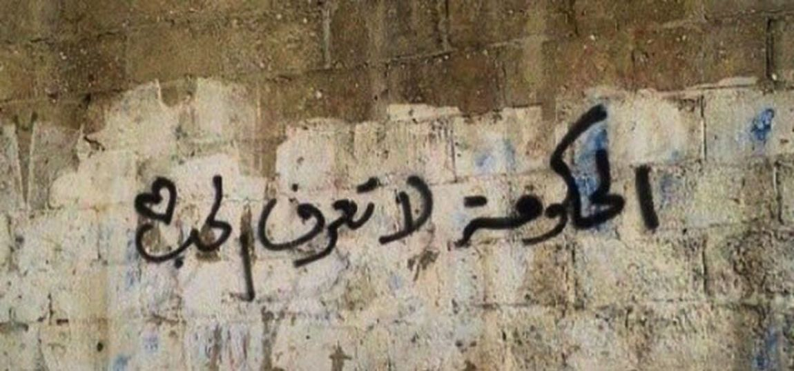 "Iraq ""The government doesn't know love.""☹️"
