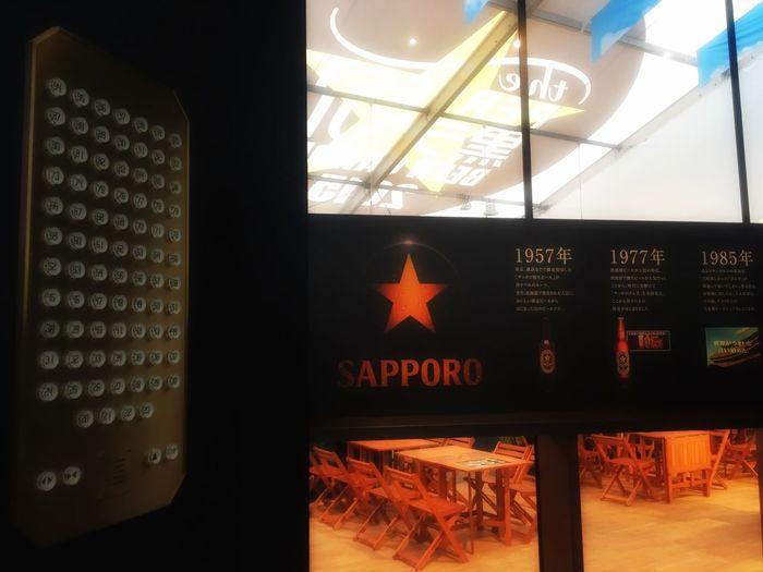 大人エレベーターで、どこ行きたい? 大人エレベーター サッポロ 黒ラベル 黒ラベルビアガーデン ビアガーデン Drinking Beer Beer