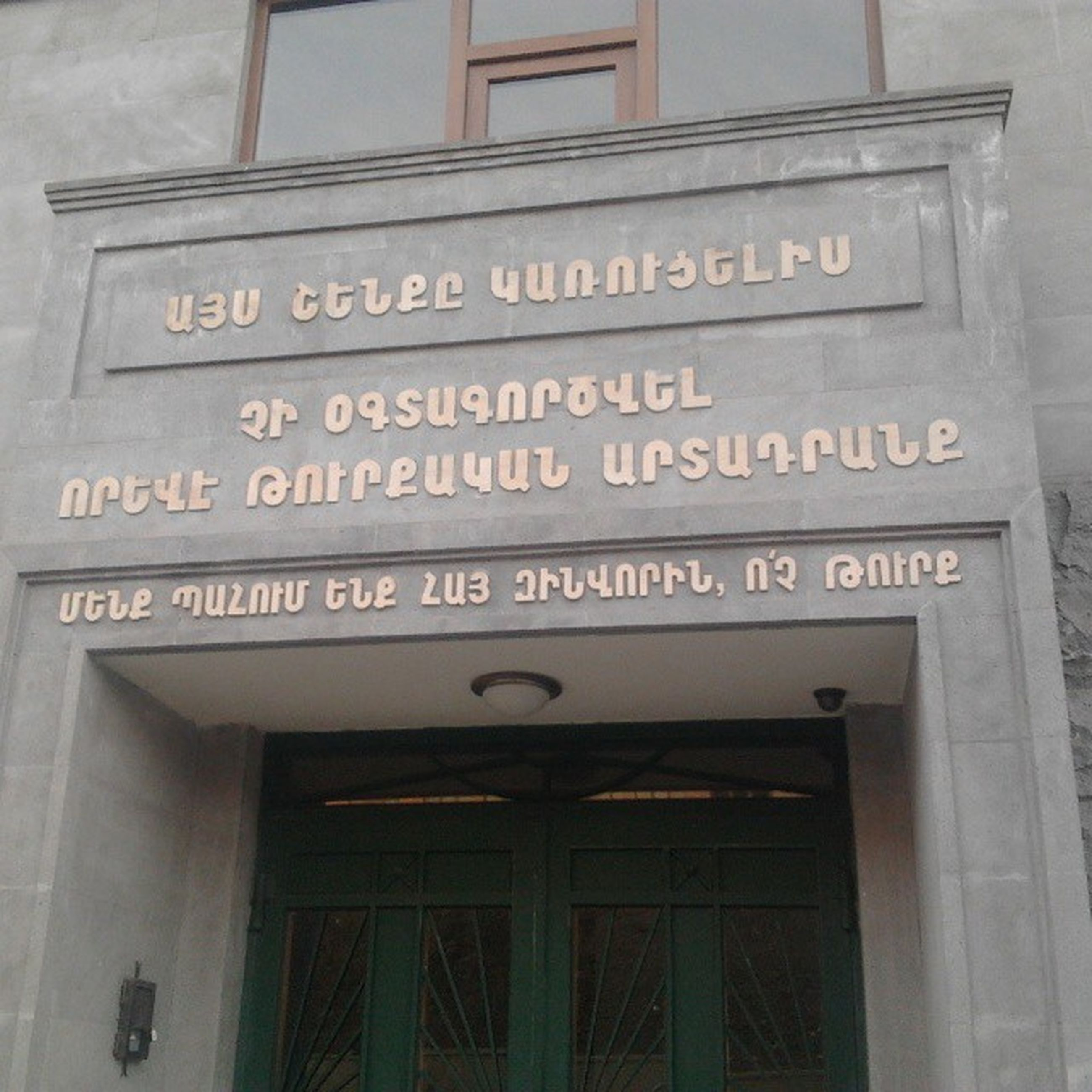 text, western script, communication, architecture, built structure, building exterior, non-western script, window, door, low angle view, information, sign, capital letter, information sign, no people, wood - material, closed, day, building, house