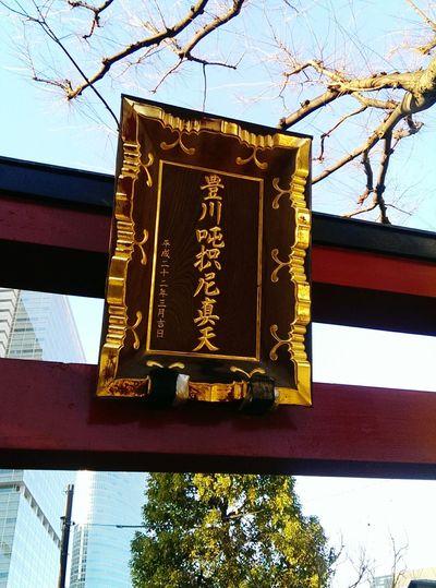 昨日、品川で通りかかった神社。「とよかわだきにしんてん」と読むらしい。豊川稲荷のこと。