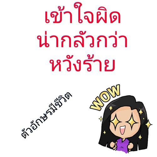 FB:ตัวอักษรมีชีวิต