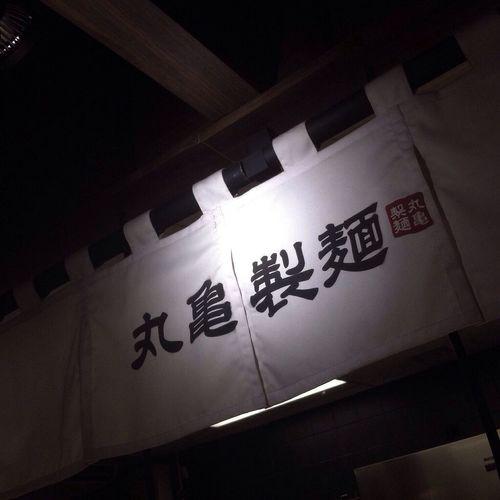 Marugame Udon & Tempura Udonnoodles Marugame Tempura Japanesse Resto