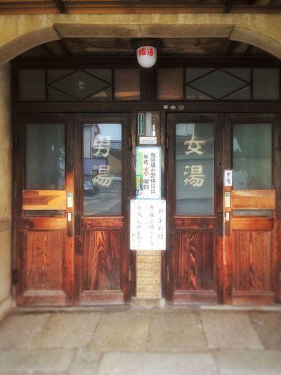 Entrance Sento