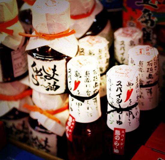 沖縄 Okinawa OKINAWA, JAPAN Japan Soy Sauce Spicy 醤油 島 市場 公設市場 おみやげ 国際通り 琉球 島ごはん めんそーれ 琉球醤油 那覇 ラー油 くめじまラー油 すぱいしーしょうゆ