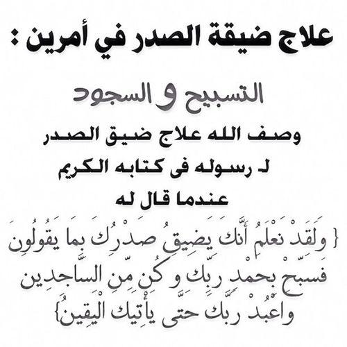 KSA Islam علاج هم