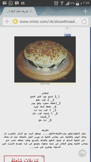كيكه_الموز Dessert طبخ حلى