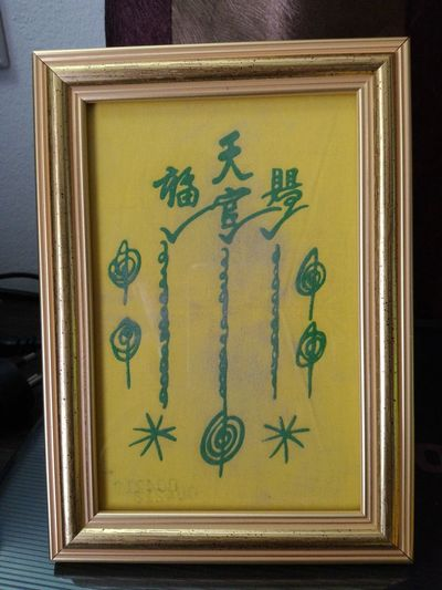 Chinese Talisman Lucky fortune script old antique in photo frame ASIA Antique Asian  Asian Culture Good Luck Script Architecture Art And Craft Asian Script China Chinese Chinese Culture Close-up Craft Design Floral Pattern Fortune Frame Geometric Shape Good Luck Wishes No People Picture Frame Representation Text Yellow