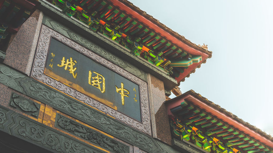 Architecture Built Structure Low Angle View Building Exterior Text Building No People Roof Spirituality Place Of Worship Script Non-western Script Religion Communication Belief Day Art And Craft Craft Nature Outdoors Floral Pattern Chinese Culture Chinatown China Chinese Food Buenos Aires