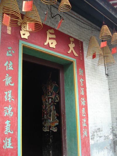 Art Art And Craft Auto Post Production Filter Burning Incense Chinese Characters Chinese Culture Chinese Temple Communication Culture Cultures Design Human Representation Indoors  Macau Non-western Script Ornate Religion Text Transfer Print Wall Wall - Building Feature Western Script