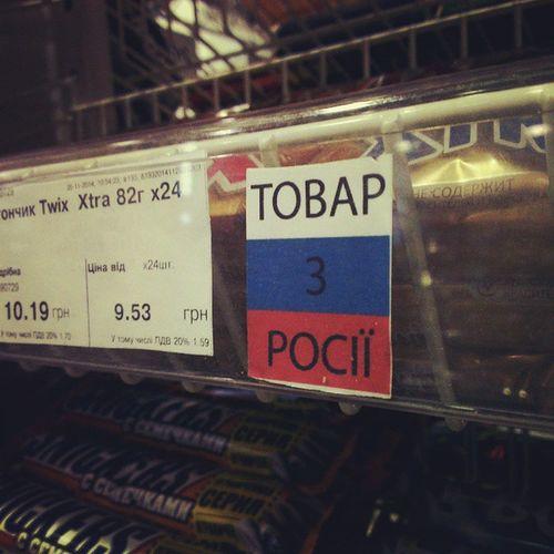 Мегамаркет, Киев БойкотОккупантам