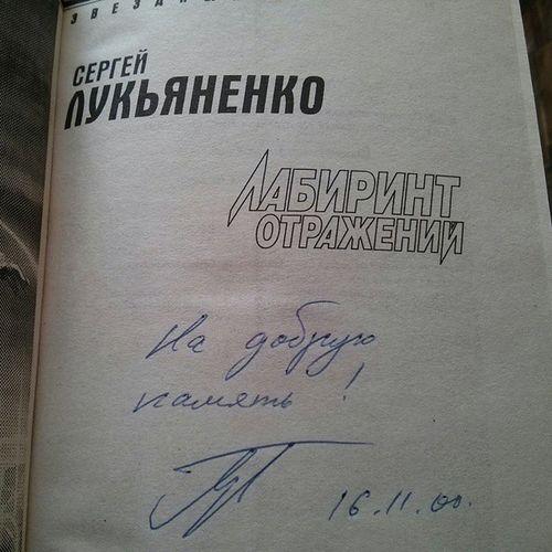 Когда то лукьяненко писал хорошие книги.