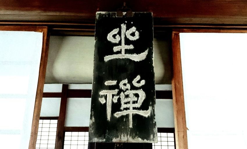 Zazen Zen Japanese Culture Japan Japan Photography Japanese Style Japanese Temple Japanese Traditional Cultures Text Communication Tradition Calligraphy Japanese Script Japanese Language Handwriting  Written