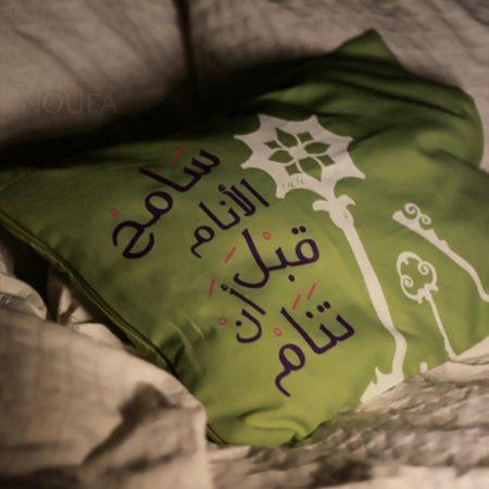 سامح الأنام قبل أن تنام تكن من أهل الجنه ♡
