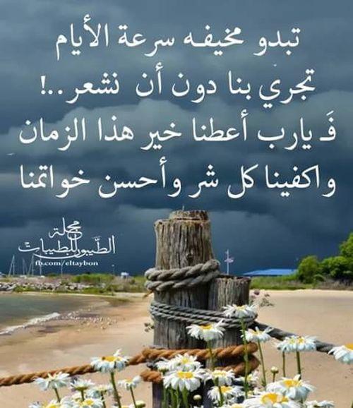 امين يارب العالمين يالله_الجنه يارب رحمتك  بنغازي❤ ليبيا Libya Banghzi السلماني_الشرقي