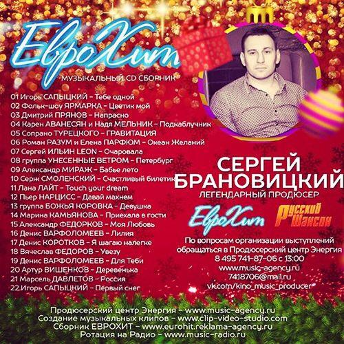 Музыкальный сборник ЕвроХит твой путь к Успеху! музыкальныйсборник музыка Продюсер пиар PR Producer