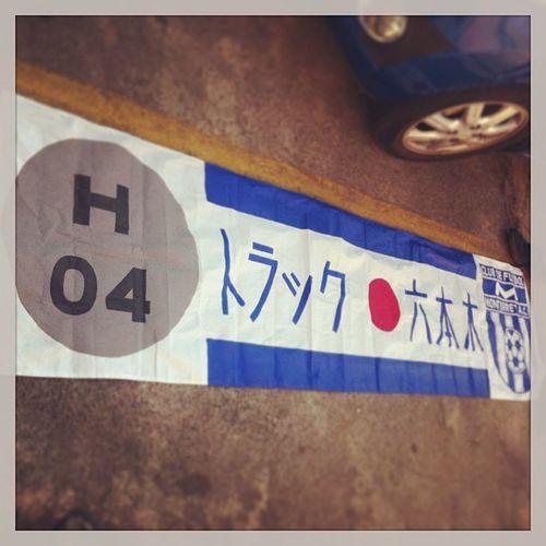 H04 Mty Roppongi Pandilla rayados japan hibiya line trapos trapo CFM viajealazteca blue white azul blanco barras barrabrava cheers kampai japan worldcup tercerosdelmundo @elmisa42 como quedo ?