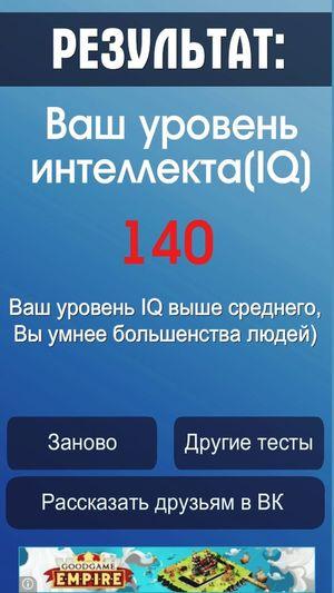 Iq , ягений , :D