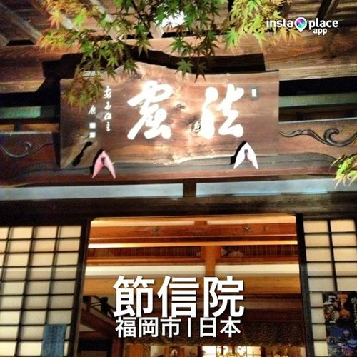 InstaPlace Instaplaceapp @instaplaceapp Place Earth World 日本 Japan 福岡市 Fukuokashi 節信院 Night