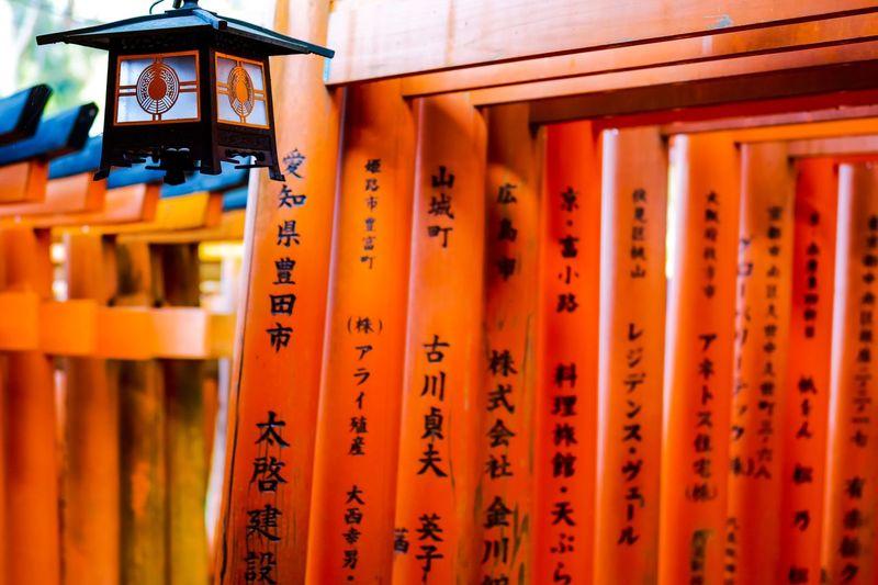 京都市伏見区・伏見稲荷大社千本鳥居⛩ Senbontorii Fushimi Inari Shrine Kyoto TORII Torii Gate Japanese Shrine Japanese Style EyeEm Best Shots EyeEm Gallery From My Point Of View The Week on EyeEm Script Non-western Script Text Orange Color Belief Religion Spirituality Built Structure Place Of Worship Wood - Material Shrine Architecture