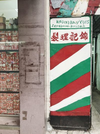 Local Pattern Retro Old School Hair Salon Hong Kong Text Western Script Flag Day No People Multi Colored Striped
