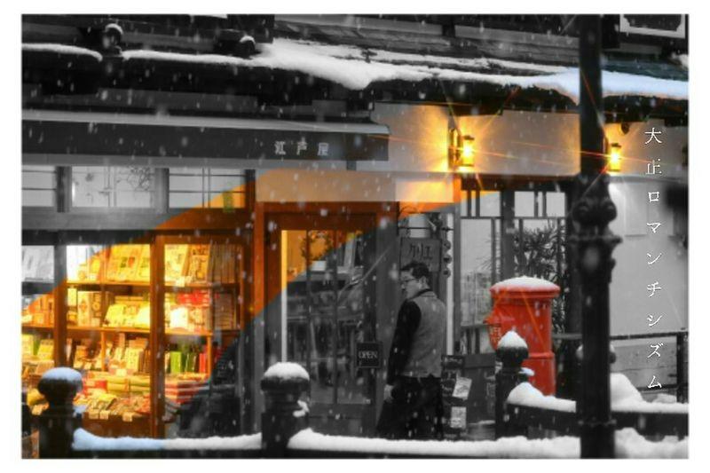 大正ロマン YAMAGATA 銀山温泉 Light And Shadow Winter Snow Snow Day Portrait