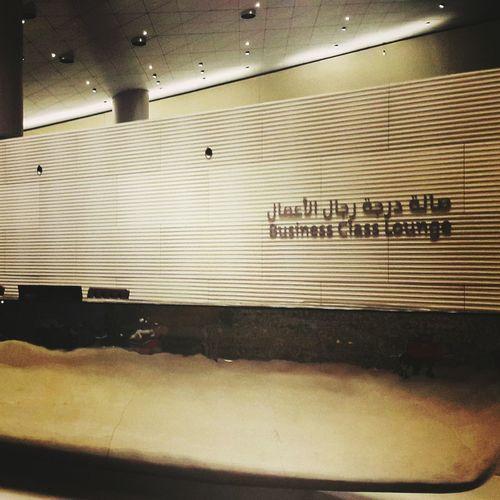 Qatar Airways Business Lounge Qatar International Airport Hamad International Airport