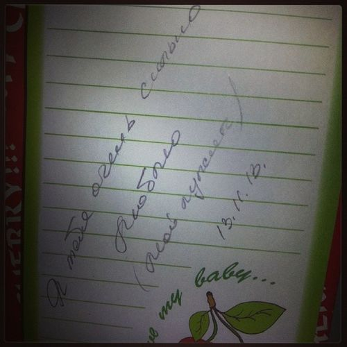 Нашланахолодильнике растаяла оченьприятно находить записки , совершенно несвойственные мужу:-* приятнаянеожиданность влюбленность love happiness счастье happy люблютебя посланиевконверте уехалнезабылоставитьчастичкулюбви