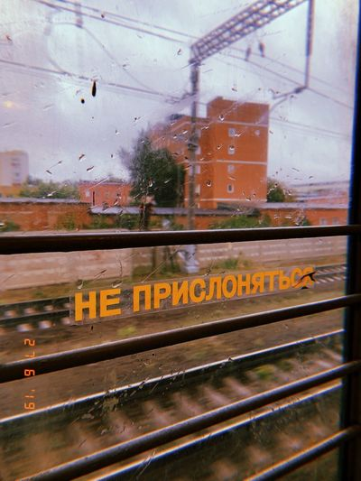 Text on glass window of train