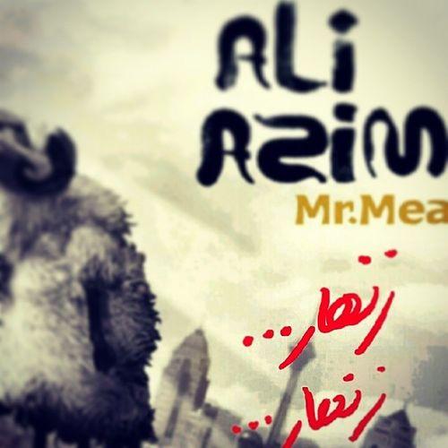 علی -عظیمی پیش درآمد Aliazimi pishdaramad