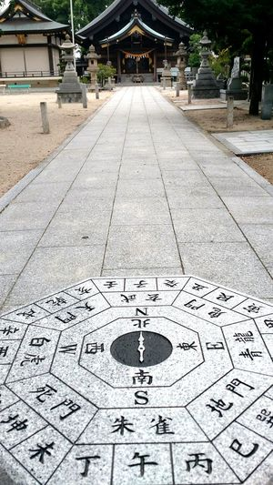 Ultimate Japan Temple Path Rock North South West East Compass Chinese Characters Kanji Japan Nishio Religon