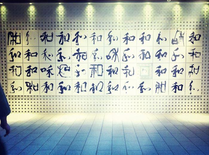 和 = Peace . Calligraphy = 日本の心