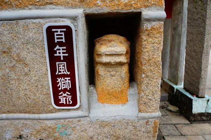 百年風獅爺 Chinese Culture Chinese Words Kinmen Lion Small Stone Taiwan Very Old