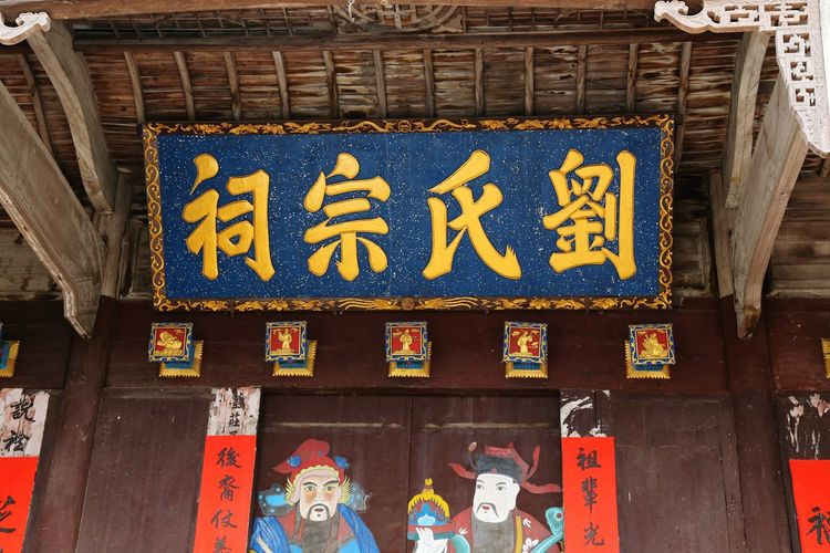 Chinese Culture Chinese Door Plaques