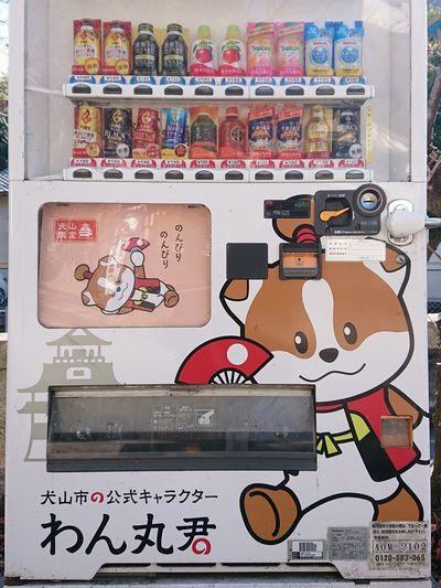 先日行ってきました♫🐶 旅写真 犬山 ゆるキャラ 犬山城 自販機 Inuyama Dog Character Vending Machine Japanese Culture Japan Photography